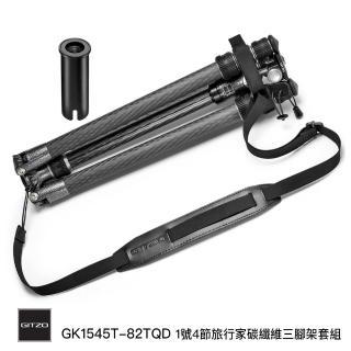 【Gitzo】GK1545T-82TQD Traveler 系列碳纖維1號4節三腳架套組(平行輸入)