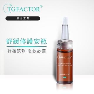 【TGFACTOR】舒緩修護安瓶原液15ml(防禦修護/速效舒緩/深層滋養)