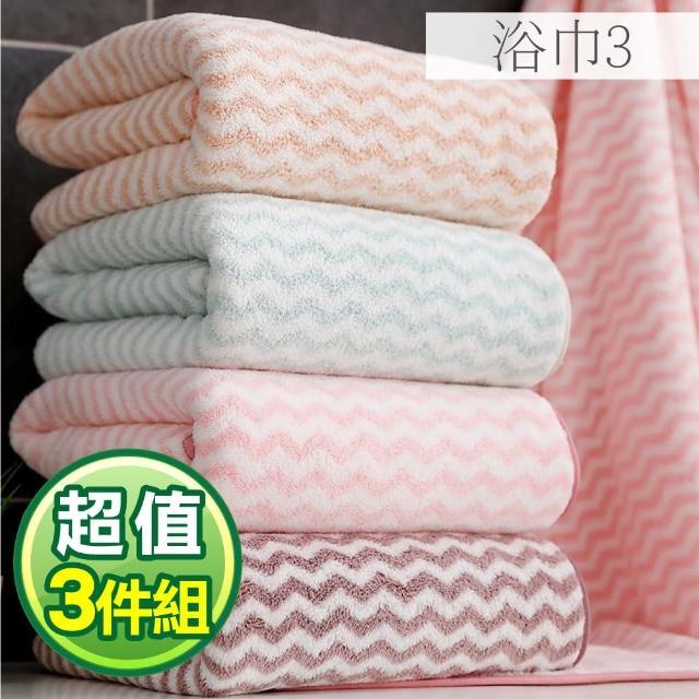 【親膚微絲】日式超柔吸水加厚大浴巾(3入特價組-水波紋)/
