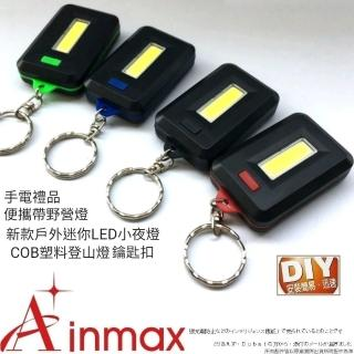 【Ainmax 艾買氏】迷你LED小夜燈 便攜帶野營燈 COB PVC 登山燈(白光照明 警示  旅遊 救災 生活工作好幫手)