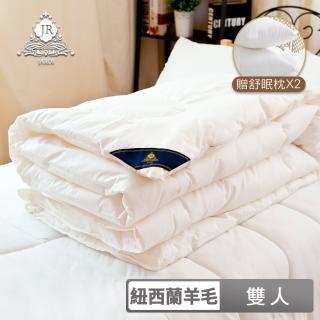 【JAROI】100%紐西蘭進口純羊毛冬被2KG(1被2枕)