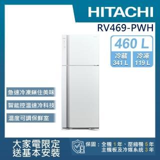 【★獨家送吸塵器★HITACHI 日立】460L一級能效變頻雙門冰箱(RV469-PWH)