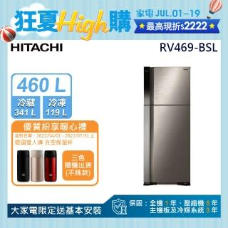 【★獨家送吸塵器★HITACHI 日立】460L一級能效變頻雙門冰箱(RV469-BSL)