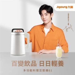 【JOYOUNG 九陽】多功能料理豆漿機G1(珍珠白)