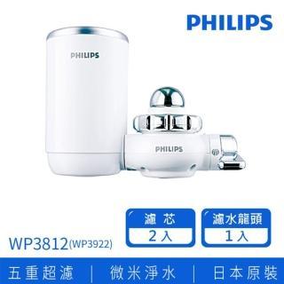 【Philips 飛利浦】日本原裝 超濾龍頭型淨水器(WP3812)1機+2芯