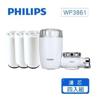 【Philips 飛利浦】飛利浦龍頭型淨水器-日本原裝(WP3861)1機+4芯