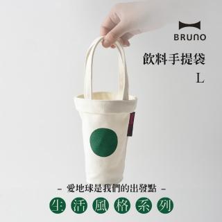 【日本BRUNO】飲料袋L/