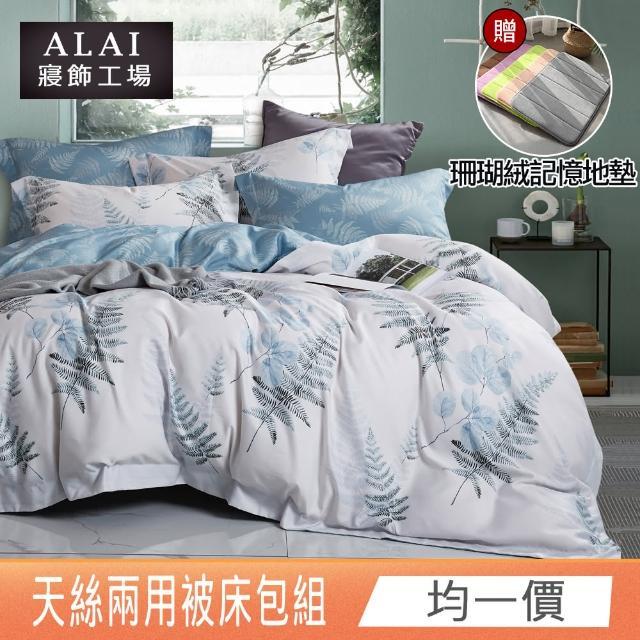 【ALAI寢飾工場】吸濕排汗天絲兩用被床包組(單人/雙人/加大/特大