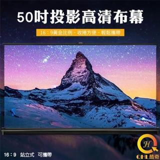 【QHL 酷奇】50吋16:9商務戶外便攜型可伸縮投影布幕(站立式)