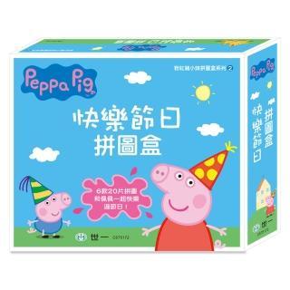 【世一】PeppaPig粉紅豬小妹快樂節日拼圖盒(粉紅豬小妹拼圖盒系列)