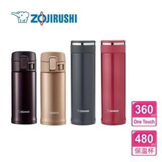 【象印-超值2入】不鏽鋼保溫杯保溫瓶480ml+360ml(SM-JE48+SM-KC36)