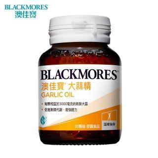 【BLACKMORES 澳佳寶】大蒜精 膠囊食品(90顆)