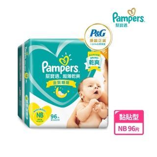 【幫寶適】超薄乾爽 嬰兒紙尿褲 NB 96片