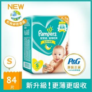【幫寶適】超薄乾爽 嬰兒紙尿褲 S 84片