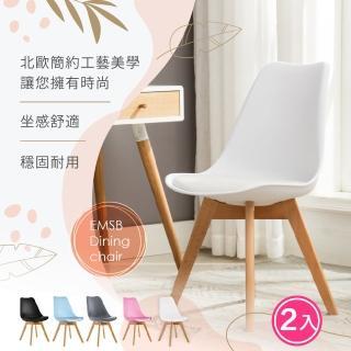 【E-home】二入組EMSB北歐經典造型軟墊櫸木腳餐椅 三色可選(餐椅)