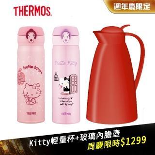 【THERMOS膳魔師x愛麗飛alfi】Hello Kitty超輕量彈蓋不鏽鋼真空保溫瓶0.5L(JNL-500KT)+Eco玻璃內膽保溫壺1L