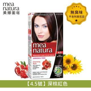 【mea natura 美娜圖塔】植萃紅石榴染髮劑4.5號-深棕紅色-60G+60G(無味不刺激.不含阿摩尼亞)