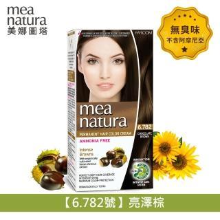 【mea natura 美娜圖塔】植萃七葉樹染髮劑6.782號-亮澤棕色-60G+60G(無味不刺激.不含阿摩尼亞)