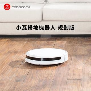 ★滿額登記送mo幣【石頭科技Roborock】小瓦掃地機器人規劃版(小米生態鏈)/