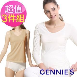 【Gennies 奇妮】3件組*010系列-舒適9分袖/無袖衛生衣(膚/牙白TK01.TK21)