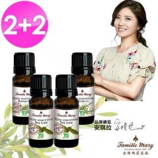 【法國瑪莉家族】茶樹迷迭香精油10ml組(2+2)