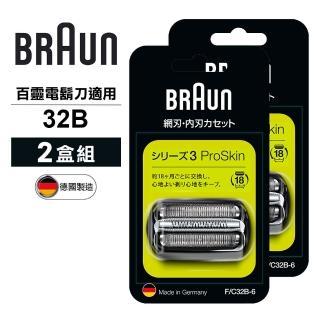 【德國百靈BRAUN】新升級三鋒系列刀頭刀網匣32B(2盒組)