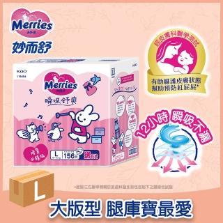 【妙而舒】瞬吸舒爽 黏貼型紙尿褲/尿布 L(54片X3包_限量彩盒版)
