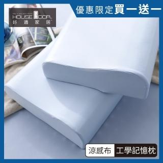 【House Door 好適家居】藍晶靈釋壓記憶枕涼感Nylon表布-工學型(買一送一)