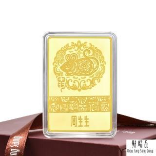 【點睛品】金鼠年喜氣洋洋黃金金片_計價黃金(2.666兩)