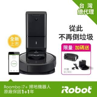【iRobot】美國Roomba i7+台灣限量版 自動倒垃圾 AI規劃路徑 wifi APP 掃地機器人 保固1+1年