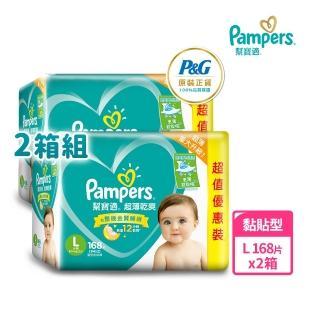 【幫寶適】超薄乾爽 嬰兒紙尿褲彩盒箱 L 168片X2箱