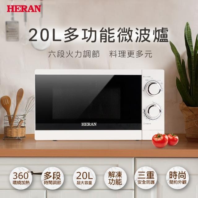 【HERAN禾聯★】20L轉盤式微波爐(HMO-20G1T)/