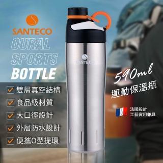 【法國Santeco】Oural 保溫瓶 590ml(不銹鋼)