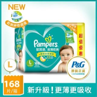【幫寶適】超薄乾爽 嬰兒紙尿褲 L 84片X2包 彩盒箱
