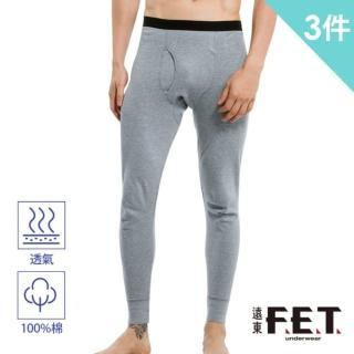 【遠東FET】暖棉男款長褲(買2送1件超值3件組)