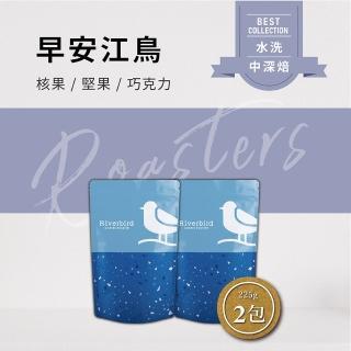 【江鳥咖啡 RiverBird】精選早安江鳥《一磅》(225g*2包)