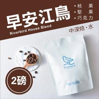 【江鳥咖啡 RiverBird】精選早安希望《二磅》(225g*4包)