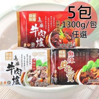 【金門良金牧場】高粱牛肉爐任選5包(1300g/包)