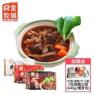 【金門良金牧場】高粱牛肉爐買三送三(紅燒/清燉/牛三寶)
