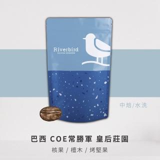 【江鳥咖啡 RiverBird】巴西 COE 常勝軍 皇后莊園《二磅》(225g*4包)