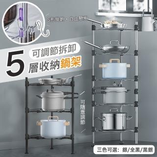 【優家居】廚房多功能可調節5層收納鍋架