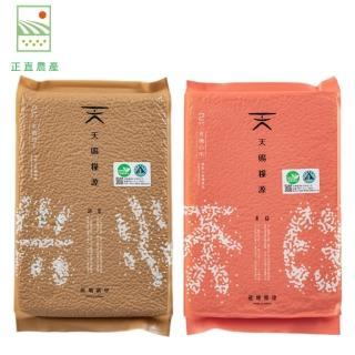 【天賜糧源】天賜糧源有機糙米2kg/1包+有機白米2kg/1包(有機米/糙米/白米)