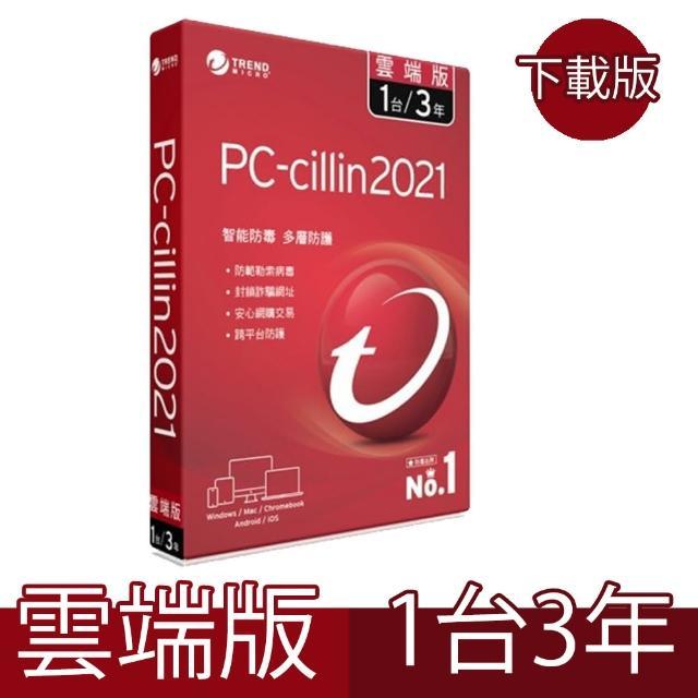 【PC-cillin】下載版◆2021