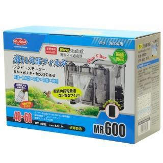 【MR.AQUA】靜音型淡海水兩用薄型外掛過濾器600