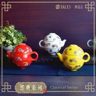 【TALES 神話言】新乾隆美學-玲瓏壺-1壺2杯(文創 禮品 禮物 收藏)