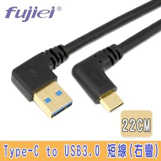 【Fujiei】Type C 彎頭 to USB 3.0 A 公右彎傳輸充電短線 22cm(Type-C手機/筆電傳輸充電線 TY0026)
