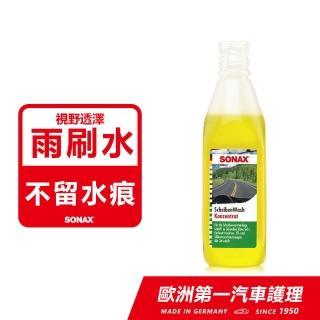 【SONAX】濃縮雨刷精250ml 輕巧裝(防水垢.防氧化)