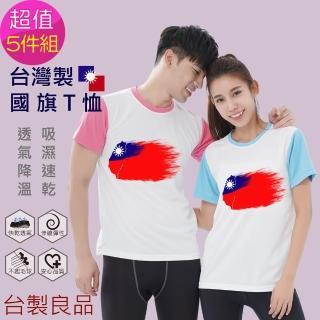 【台製良品】台灣製國旗T恤-超值5件組(#國旗 #國慶 #吸濕排汗 #透氣)