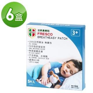 【法新FRESCO】義大利製  鼻樂貼3盒入(呼吸順暢)