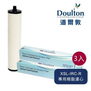 【DOULTON 道爾敦】美國陶氏DOW樹脂濾芯三入組(XSL-IRC-R)